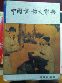 中国谜语大辞典