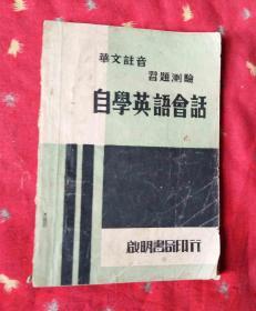 民国外文书 华文注音 习题测验 自学英语会话【民国38年3版】