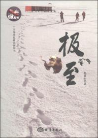 中国海洋报社系列图书:极至