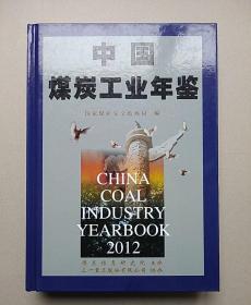 中国煤炭工业年鉴 2012(精装 16开本)重1.38公斤