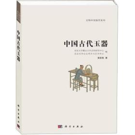 中国古代玉器:文物中国鉴赏系列1
