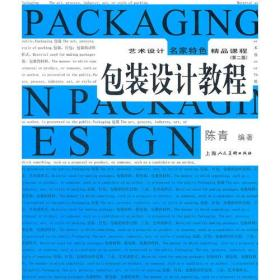 包装设计教程