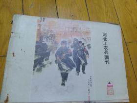 河北工农兵画刊1975.4