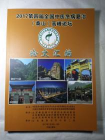 2017第四届全国中医冬病夏治高峰论坛 论文汇编