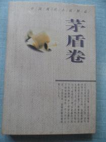 中國現代小說精品—茅盾卷