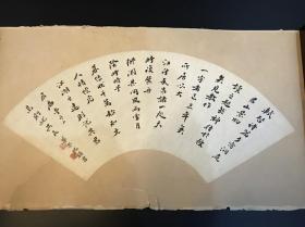 南社社员民国著名画家华亭沈翰书法扇面