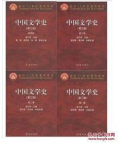 中国文学史(第三版)袁行霈1-4卷全4册4本