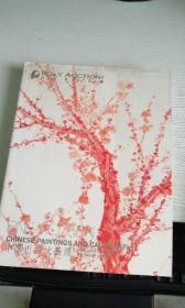 保利2014香港拍卖会---中国近现代书画