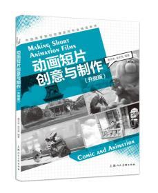 中国高等院校动漫游戏专业精品教材:动画短片创意与制作(升级版)