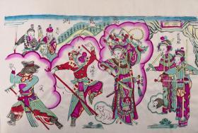 清代顺治年间老版七八十年代印凤翔木刻木版年画版画*西游记故事之无底洞*46*30cm。凤翔南小里木版年画研究会出品