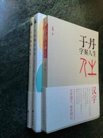 【3本合售】于丹《 趣品汉字 + 节气节日篇 + 字解人生 》