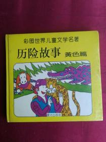 历险故事(黄色篇)——彩图世界儿童文学名著