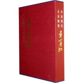 黄宾虹画集(上下卷)