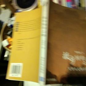 【首页有作者亲笔签名及印章一版一印】故乡回归之路大学人文科学教程 刘鸿武 清华大学出版社9787302086031