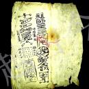 道教老符书法本《普唵符咒书(祖师)》 19页 复印件
