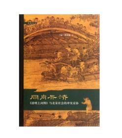 同舟共济:《清明上河图》与北宋社会的冲突妥协
