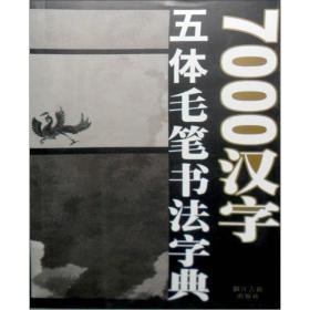 7000汉字五体毛笔书法字典