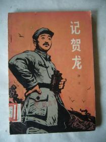 记贺龙 封面木刻:聂昌硕