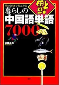 日文原版书 暮らしの中国语単语7000―何から何まで言ってみる 単行本 – 2002/5