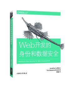 Web开发的身份和数据安全