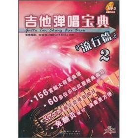 新世纪出版社 吉他弹唱宝典:流行篇2 启源 9787888950580