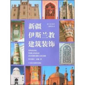 新疆伊斯兰教建筑装饰