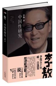 李敖50年唯一自选集·中国性研究