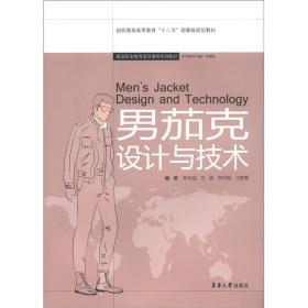 二手男茄克设计与技术陈尚斌 文英 郑守阳东华大学出版社978756