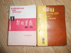 解放军报通讯1981(1-12期)合售