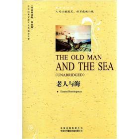 【非二手 按此标题为准】中译经典文库·世界文学名著:老人与海