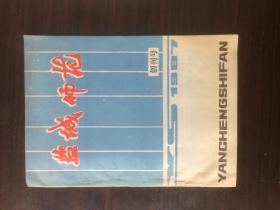 1987年创刊号《盐城师范》