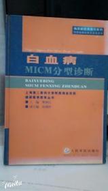 白血病MICM分型诊断