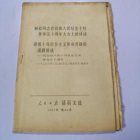 人民日报 活页文选 1967年 第66号