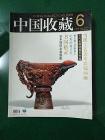中国收藏2008-6