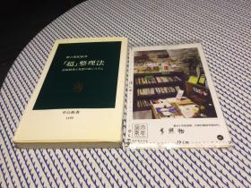2本合售: 日文原版 「超」整理法 +続「超」整理法·时间编  【存于溪木素年书店】