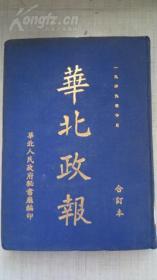 华北政报 第一期-第12期 华北政府创立等内容 1949年版
