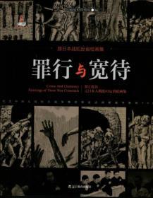 罪行与宽待:原日本战犯反省绘画集(汉、日、英)