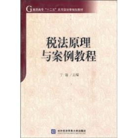 税法原理与案例教程