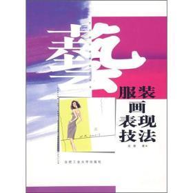 服装画表现技法 吴蓉 合肥工业大学出版社 9787810934657