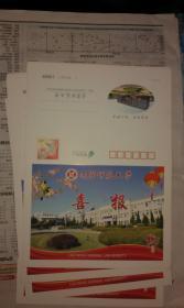 辽宁师范大学喜报新的九张.包邮挂号印刷品