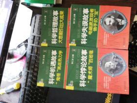 科学天梯丛书七彩学生文库科学故事:4本合售 见图