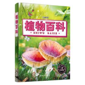 成长必读   植物百科