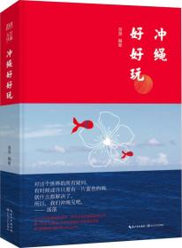 """冲绳好好玩(《文艺风象》全新""""好好玩""""系列,随身带上""""落落""""去旅游。)"""