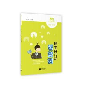 新书--班主任行动智慧树