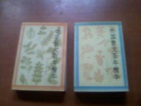 中华散文百年精华(增订本)+外国散文百年精华 2本合售