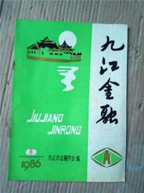 九江金融1986年8
