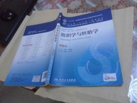 组织学与胚胎学(第8版) 邹仲之、李继承 主编    正版现货