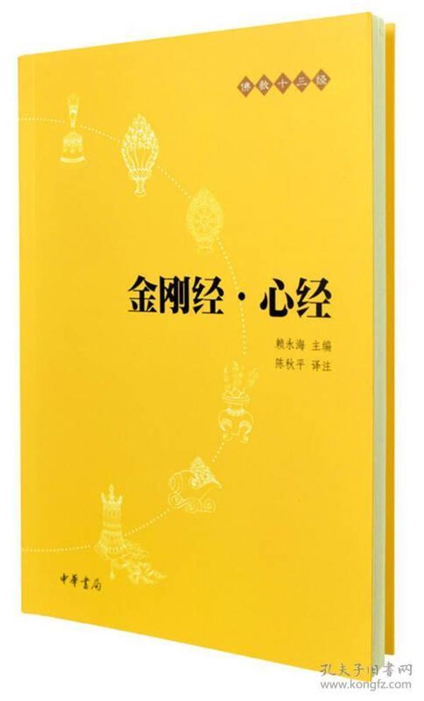 新书--佛教十三经:金刚经·心经
