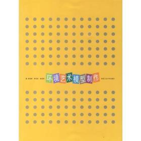 现代设计艺术丛书2——环境艺术模型制作