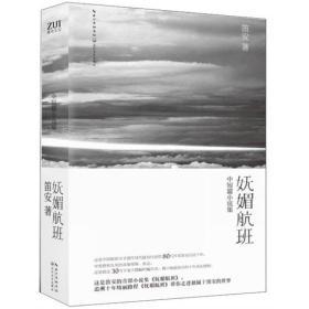 妩媚航班 笛安  长江文艺出版社 9787535462060